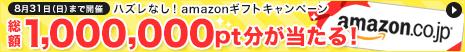 ハズレなし!amazonギフトキャンペーン