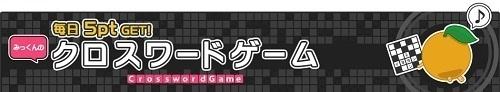 フルーツメール みっくんのクロスワードゲーム