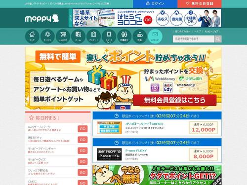 moppy(モッピー)トップ画面