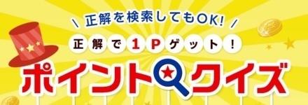 PeX ポイントクイズ(スマホ版) 8/29 アメリカのアニメーション映画「101匹わんちゃん」の犬種は何?