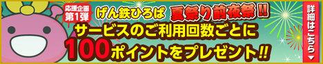 げん鉄ひろば 夏まつり前夜祭♪応援企画第1弾!