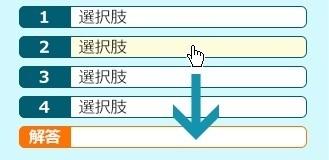フルーツメール みっくんの都道府県クイズ