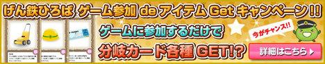 げん鉄ひろば ★ゲーム参加で分岐カードGETキャンペーン★