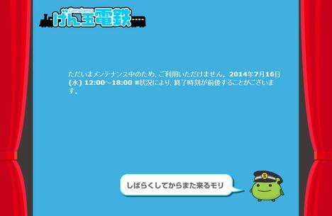 げん玉電鉄メンテナンス20140716