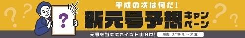 平成の次は何だ!新元号予想キャンペーン