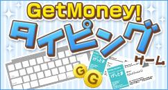 GetMoney! タイピングゲーム