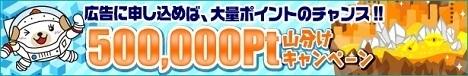 コズミックワールド ☆夏の500,000Pt山分けキャンペーン☆