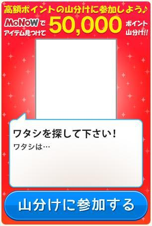 MONOW 山分けアイテム20140725