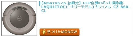 MONOW 山分けアイテム20140811