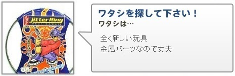MONOW 山分けアイテム20140827