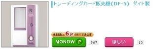 MONOW 山分けアイテム20140930