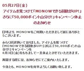 monow20160604.jpg