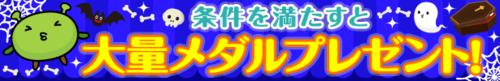 脱出!おばけハウス★年末年始大サービスキャンペーン!