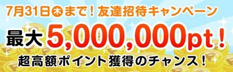 お友達招待キャンペーン〜7/31