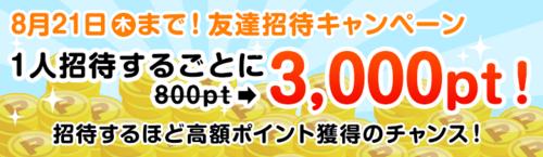 げん玉お友達招待キャンペーン〜8/21